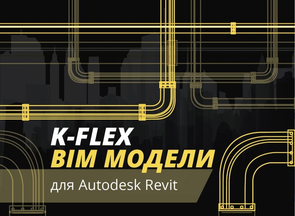 BIM-модели компании К-ФЛЕКС